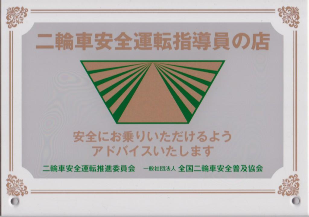 shidouin-kaji