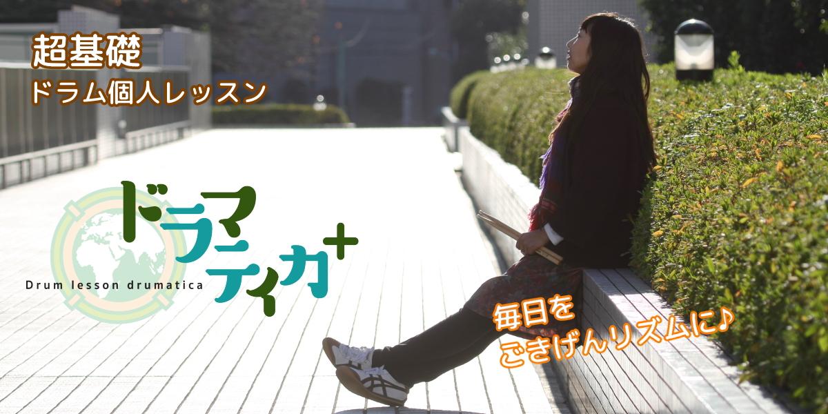 初心者専門ドラム個人レッスン 『ドラマティカ+』