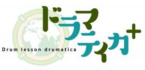 超基礎ドラム個人レッスン『ドラマティカ+』