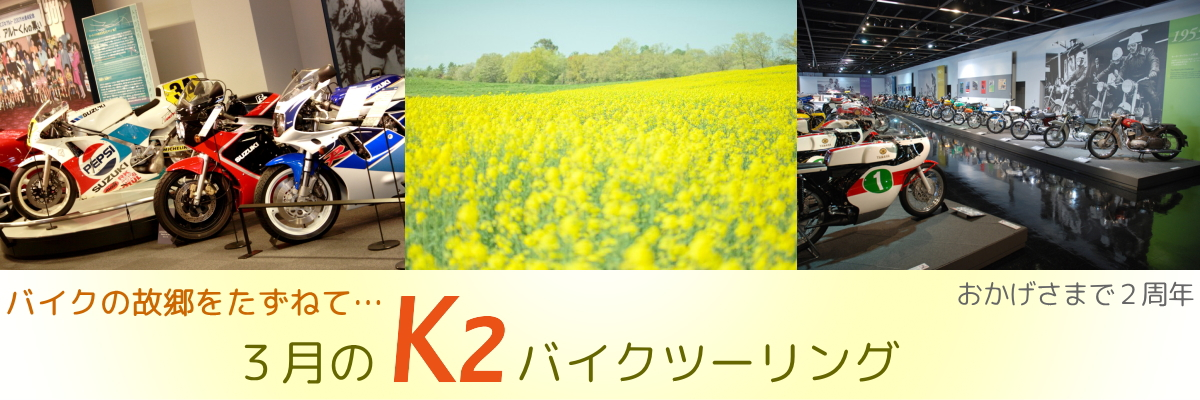 3月のK2バイクツーリング