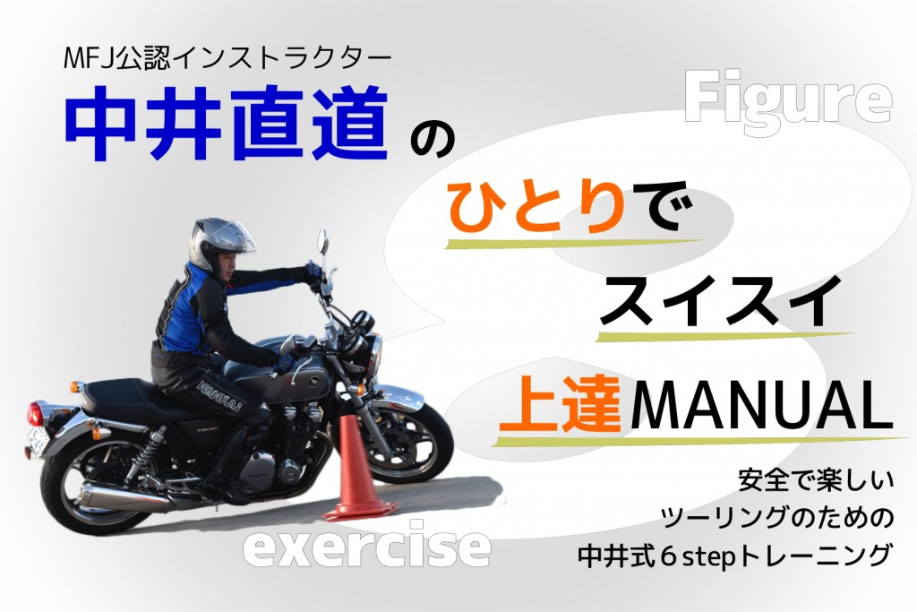中井式6stepトレーニング