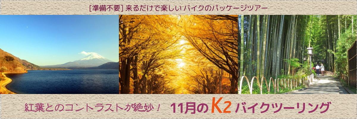 2016年11月のK2 バイク ツーリング