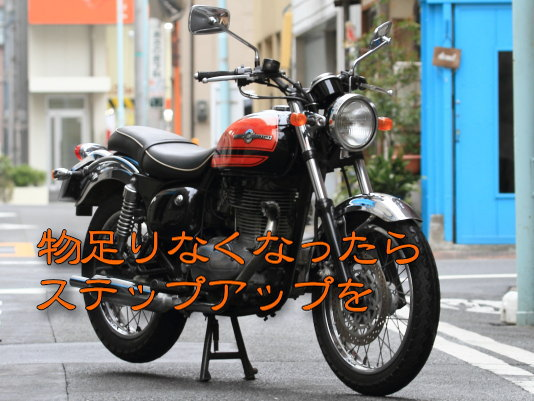 Bike FAQ 小さい排気量からステップアップを