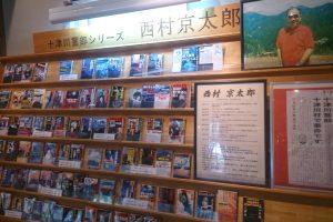 西村京太郎サスペンス・戸津川警部シリーズ