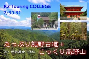 たっぷり熊野古道+じっくり高野山