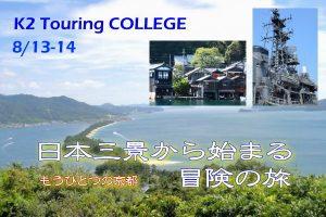 日本三景から始まる冒険の旅