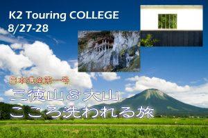 三徳山&大山こころ洗われる旅