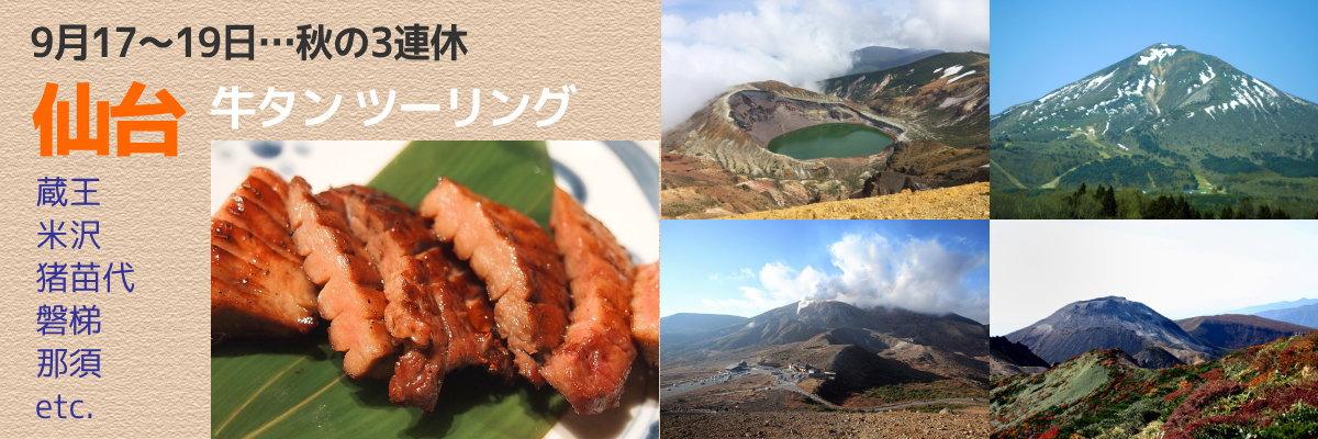 9月の3連休 仙台牛タンツーリング