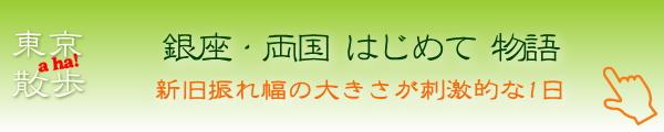 東京 a ha! 散歩 …「銀座・両国 はじめて物語」