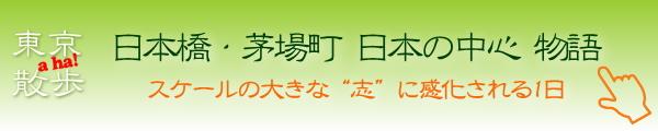 東京 a ha! 散歩 …日本橋・茅場町「日本の中心」物語