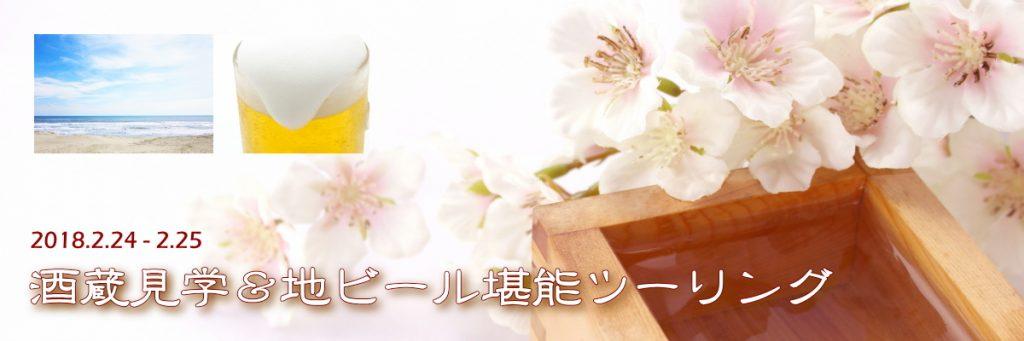 房総の 酒蔵見学&地ビール堪能 ツーリング