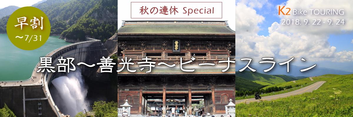 秋の連休Special 黒部ダム~善光寺~ビーナスライン ツーリング