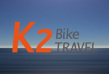 2016年のK2バイクツーリング