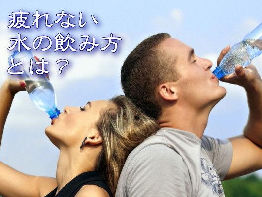 ツーリングに適した水の飲み方