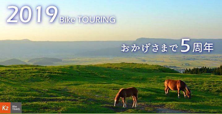 2019年 K2 バイク ツーリング