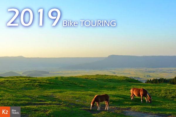 2019年のK2バイク ツーリング