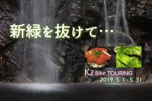 2019年5月のK2バイクツーリング