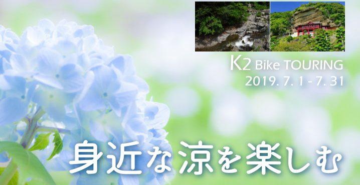 2019年7月のK2 バイク ツーリング