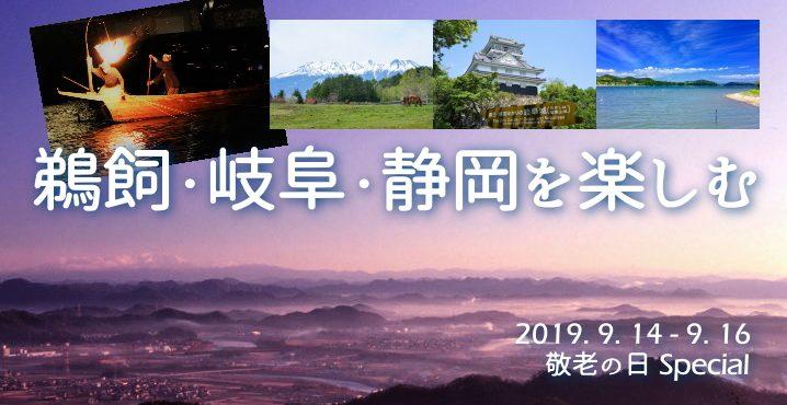 2019年敬老の日specialツーリング