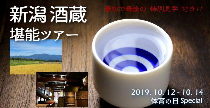 新潟 酒蔵 見学