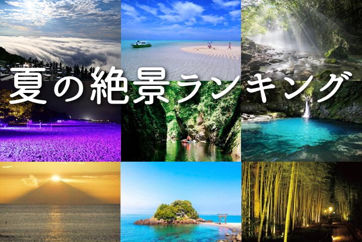夏絶景ランキング2019