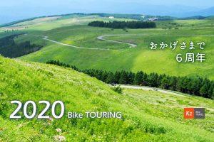 2020年 K2 バイクツーリング
