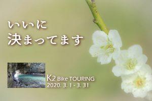 2020年3月のK2バイクツーリング