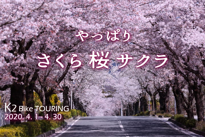 2020年4月のK2バイクツーリング