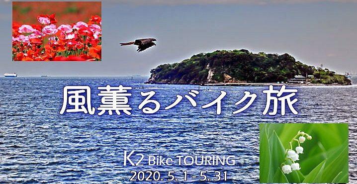 2020年5月のK2 バイクツーリング