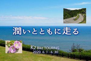 2020年6月のK2 バイク ツーリング