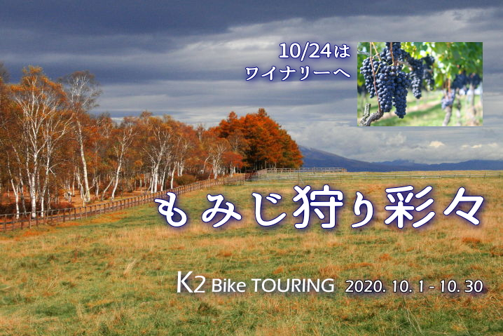 2020年10月のK2バイクツーリング