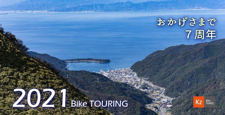 2021年K2バイクツーリング