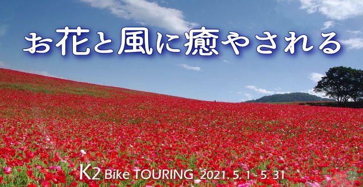 2021年5月のK2バイクツーリング