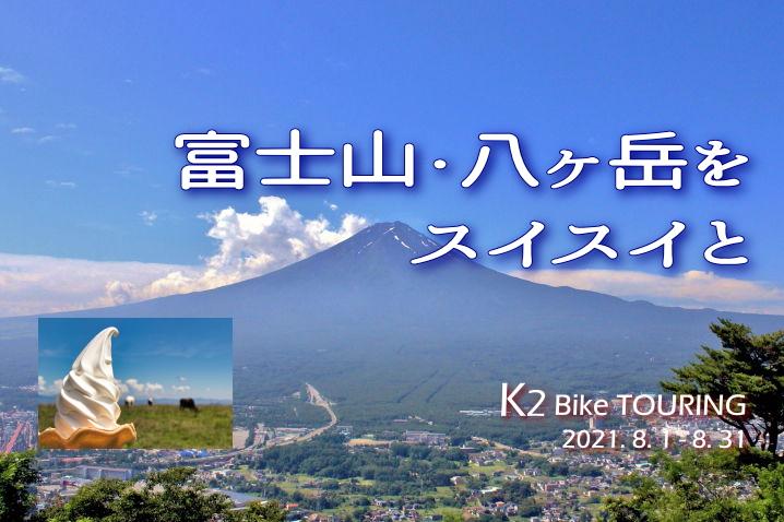 2021年8月のK2バイクツーリング