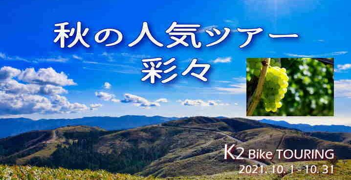 2021年10月のK2バイクツーリング